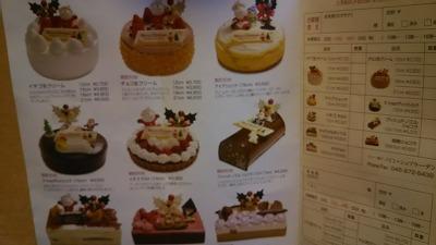 1115クリスマスケーキ