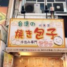【大須】これぞ定番!名古屋案内でおさえておくべき大須食べ歩き4軒