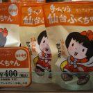 【仙台駅】軽い!美味い!手が止まらない、仙台麩かりんとう