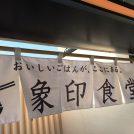 11/26(日)まで、グランフロント大阪で「象印食堂」開催