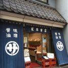 坂本味噌店
