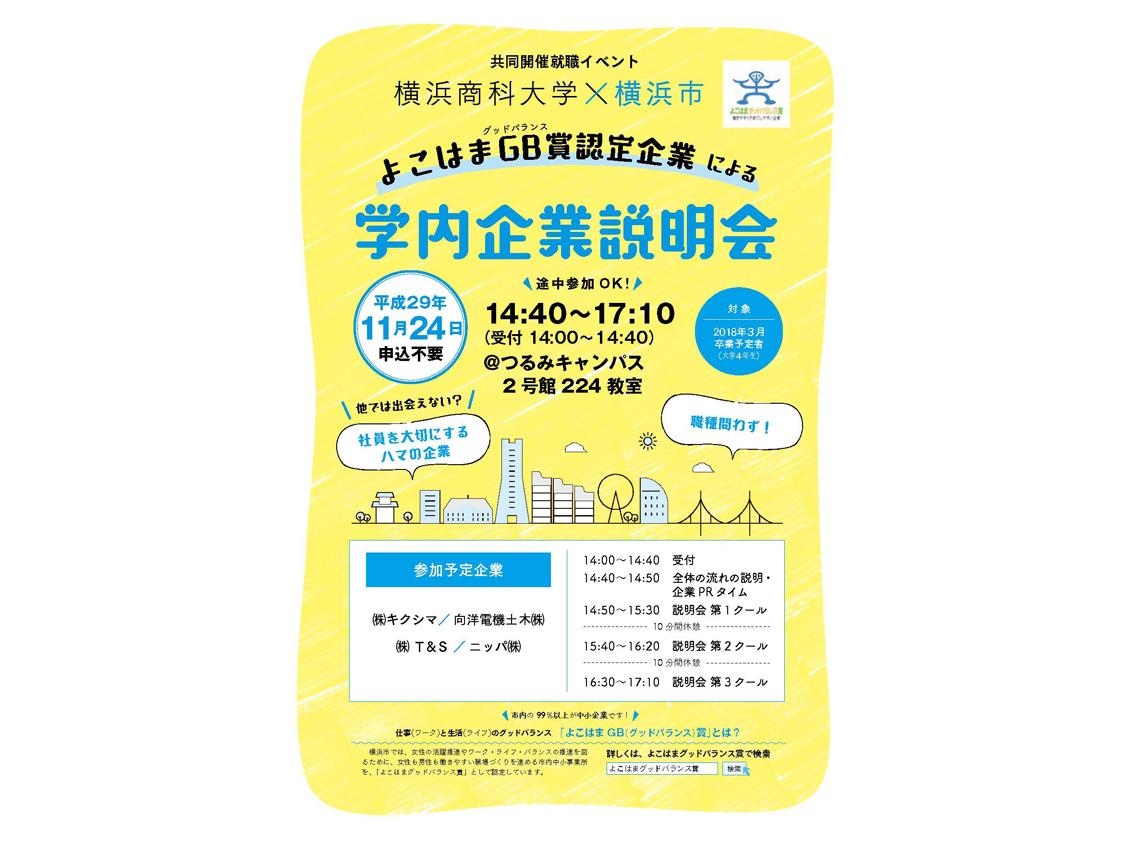 【11/24(金)実施】学内企業説明会@横浜商科大学