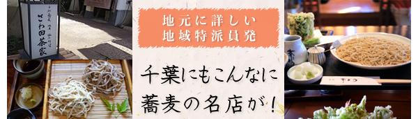 千葉にもこんなに蕎麦の名店が〈地域特派員発〉