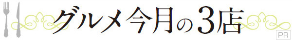 千葉グルメ 今月の3店「炭火焼 土佐屋」「美食の森 菜の花Market」「Fa Bene(ファ・ベーネ)」