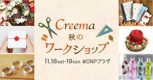 creema1