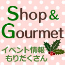 denen_shop&gourmet1122_eye