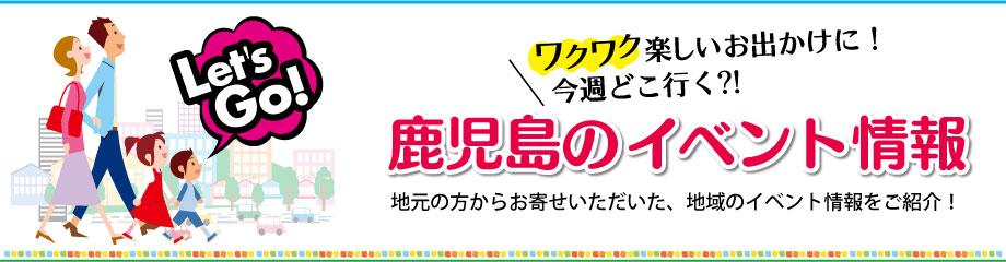 鹿児島のイベントを一挙紹介!かごしまイベントガイド