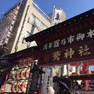 【浅草】2017年もあと少し!鷲神社の酉の市に行ってきました