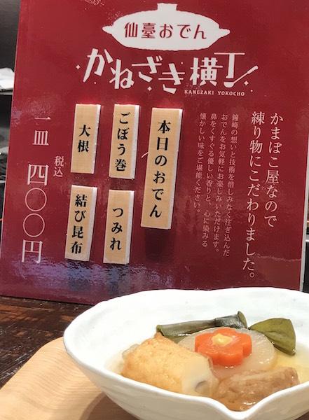 kanezakiya_oden