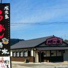 【移転オープン】ついに復活!「らぁめん柿の木 鹿児島本店」