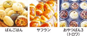 ぱんごはん サフラン おやつパン3(トロワ)