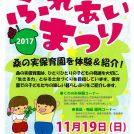 mac_171119kuwanomihoikuen