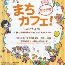 町田市内の団体が参加する市民のイベント「まちカフェ!」12/3(日)  開催!