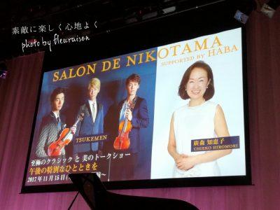 【HABA×クラッシック】TSUKEMENライブと美のトークショー