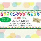 【銀座】12/3ママも子どもも楽しい!スマイリングママ フェスタ☆