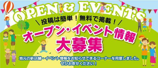 【情報募集】あなたの街のNew Shop・イベント情報を教えてください!