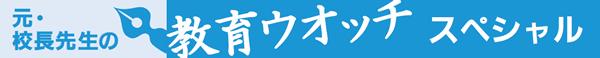 osk_171102_kyouikuwatch_01