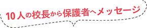 osk_171102_kyouikuwatch_03
