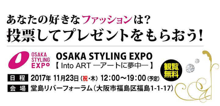 あなたの好きなファッションは?投票してプレゼントをもらおう! OSAKA STYLING EXPO