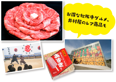 写真(お得な松阪牛グルメ、井村屋のレア商品も)