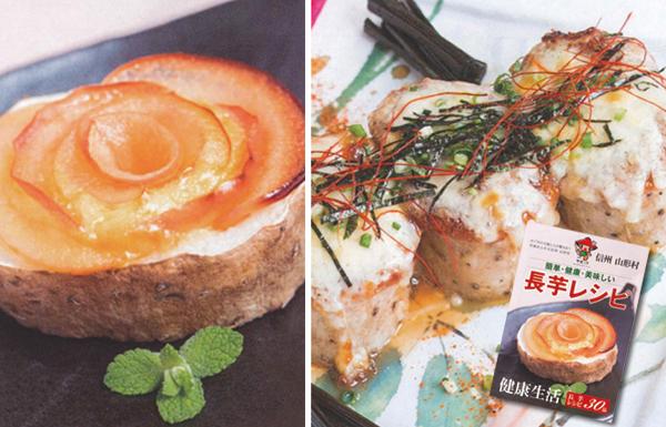 山形村特産の新物「長芋」を、抽選で5名にプレゼント!
