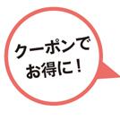 【多摩グルメ】クーポン利用でお得に「個室でゆったり忘・新年会を」