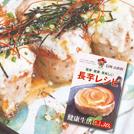 長野県山形村特産の新物「長芋」を、抽選で5名にプレゼント!