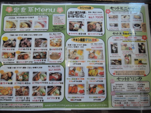 umenoya_menu2