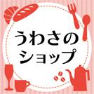 【4/25更新】うわさのショップ