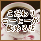 0111-coffee-eyecatch