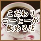 0111-coffee-eyecatch