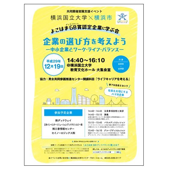 軽_学内企業説明会_横浜国立大学171219