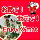 【特集】お家で!地元で! Enjoy クリスマス