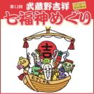 新年に巡ろう!「武蔵野吉祥七福神めぐり」元旦~1/7(月)