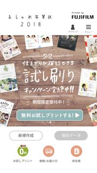171206_nc_fuji