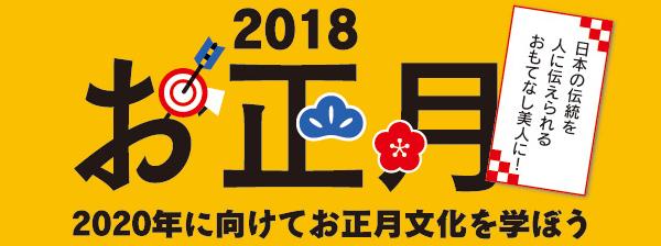 2020年に向けてお正月文化を学ぼう~日本の伝統を人に伝えられるおもてなし美人に~