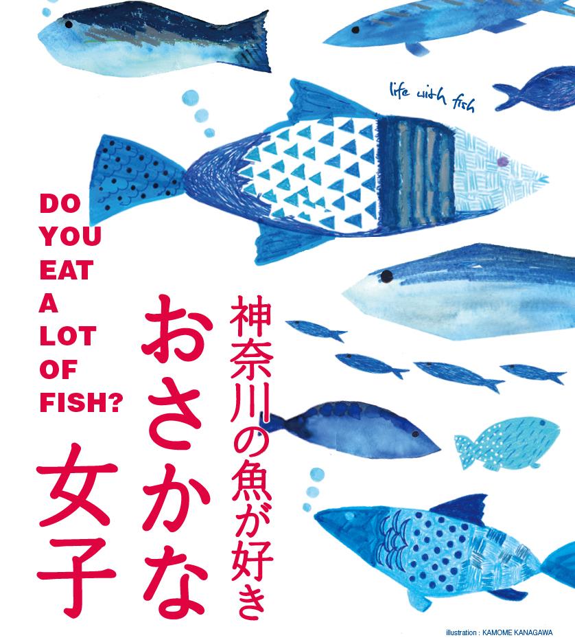 神奈川の魚が好き「おさかな女子」