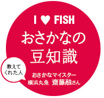 I LOVE FISH お魚の豆知識