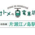"""オトメの電車旅<江の島>""""パワスポ""""江の島で食べて運気アップ!"""