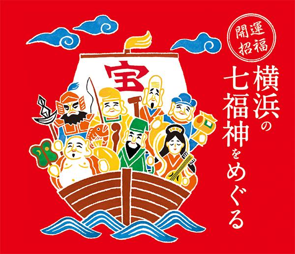 開運招福 横浜の七福神をめぐる