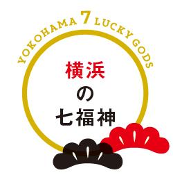 横浜の七福神