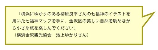 20171228-shichifuku12