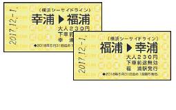 横浜金澤七福神切符