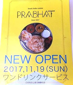 2017wPRABHAT4