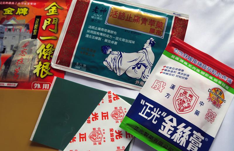 台湾の漢方湿布薬