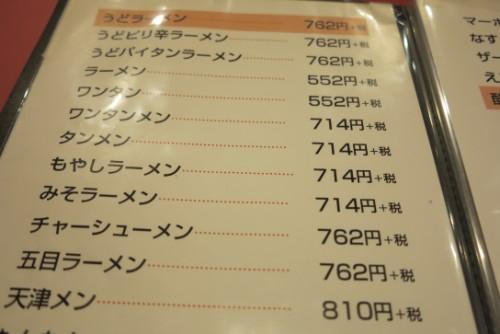 中国料理五十番 (2)