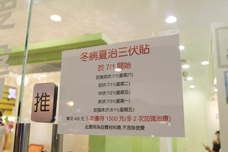 台北市の中医クリニック「三伏貼」の貼り紙