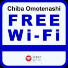 無料の「千葉おもてなしWi-Fi」提供中! 15言語に対応し、利用登録も簡単