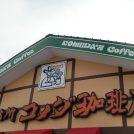 名古屋の老舗珈琲店コメダをとことん楽しもう!