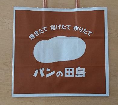 【パンの田島】コッペパン専門店